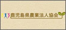 鹿児島県農業法人協会
